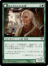ラムホルトの古老/Lambholt Elder 【日本語版】 [DKA-緑U]