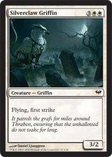 銀爪のグリフィン/Silverclaw Griffin 【英語版】 [DKA-白C]