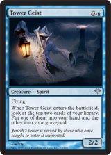 塔の霊/Tower Geist 【英語版】 [DKA-青U]