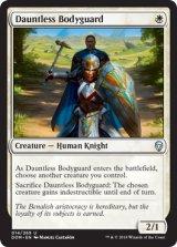 不屈の護衛/Dauntless Bodyguard 【英語版】 [DOM-白U]