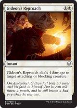 ギデオンの叱責/Gideon's Reproach 【英語版】 [DOM-白C]《状態:NM》