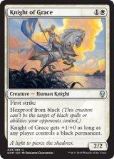善意の騎士/Knight of Grace 【英語版】 [DOM-白U]