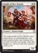 新ベナリアの騎士/Knight of New Benalia 【英語版】 [DOM-白C]《状態:NM》