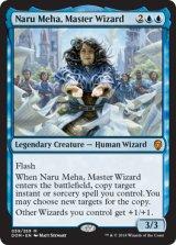 練達の魔術師、ナル・メハ/Naru Meha, Master Wizard 【英語版】 [DOM-青MR]