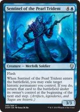 真珠三叉矛の歩哨/Sentinel of the Pearl Trident 【英語版】 [DOM-青U]《状態:NM》