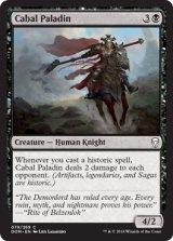 陰謀団の聖騎士/Cabal Paladin 【英語版】 [DOM-黒C]《状態:NM》