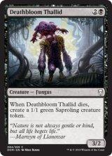死花のサリッド/Deathbloom Thallid 【英語版】 [DOM-黒C]《状態:NM》