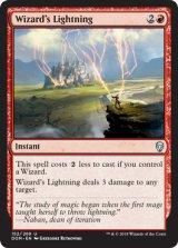 魔術師の稲妻/Wizard's Lightning 【英語版】 [DOM-赤U]《状態:NM》