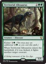 縄張り持ちのアロサウルス/Territorial Allosaurus 【英語版】 [DOM-緑R]《状態:NM》