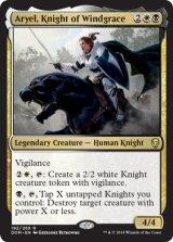 ウィンドグレイスの騎士、アルイェール/Aryel, Knight of Windgrace 【英語版】 [DOM-金R]