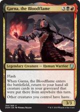 血の炎、ガルナ/Garna, the Bloodflame 【英語版】 [DOM-金U]《状態:NM》