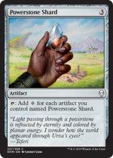 パワーストーンの破片/Powerstone Shard 【英語版】 [DOM-灰C]《状態:NM》