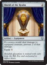 世界の盾/Shield of the Realm 【英語版】 [DOM-灰U]《状態:NM》