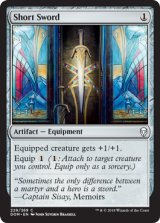 小剣/Short Sword 【英語版】 [DOM-灰C]《状態:NM》