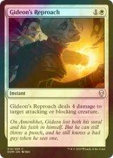 [FOIL] ギデオンの叱責/Gideon's Reproach 【英語版】 [DOM-白C]