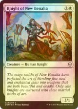 [FOIL] 新ベナリアの騎士/Knight of New Benalia 【英語版】 [DOM-白C]