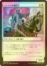 [FOIL] ベナリアの儀仗兵/Benalish Honor Guard 【日本語版】 [DOM-白C]