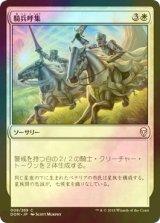 [FOIL] 騎兵呼集/Call the Cavalry 【日本語版】 [DOM-白C]