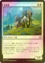 [FOIL] 発掘象/Excavation Elephant 【日本語版】 [DOM-白C]