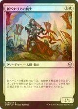 [FOIL] 新ベナリアの騎士/Knight of New Benalia 【日本語版】 [DOM-白C]