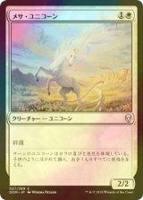 [FOIL] メサ・ユニコーン/Mesa Unicorn 【日本語版】 [DOM-白C]