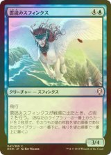 [FOIL] 雲読みスフィンクス/Cloudreader Sphinx 【日本語版】 [DOM-青C]
