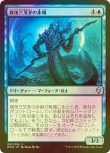 [FOIL] 真珠三叉矛の歩哨/Sentinel of the Pearl Trident 【日本語版】 [DOM-青U]