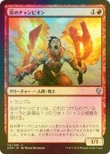 [FOIL] 炎のチャンピオン/Champion of the Flame 【日本語版】 [DOM-赤U]