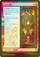 [FOIL] ケルドの炎/The Flame of Keld 【日本語版】 [DOM-赤U]