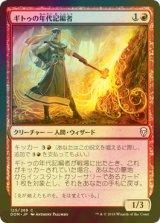 [FOIL] ギトゥの年代記編者/Ghitu Chronicler 【日本語版】 [DOM-赤C]