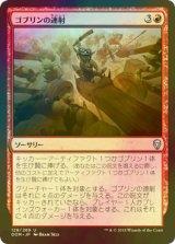 [FOIL] ゴブリンの連射/Goblin Barrage 【日本語版】 [DOM-赤U]