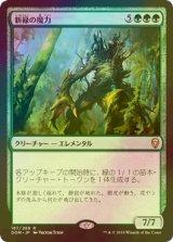 [FOIL] 新緑の魔力/Verdant Force 【日本語版】 [DOM-緑R]