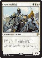 ベナリアの軍司令/Benalish Marshal 【日本語版】  [DOM-白R]