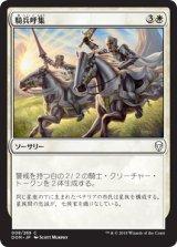 騎兵呼集/Call the Cavalry 【日本語版】  [DOM-白C]《状態:NM》