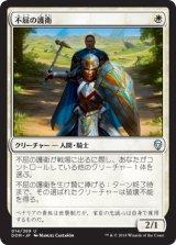 不屈の護衛/Dauntless Bodyguard 【日本語版】 [DOM-白U]