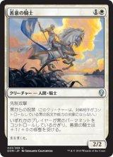 善意の騎士/Knight of Grace 【日本語版】 [DOM-白U]《状態:NM》