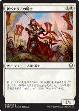 新ベナリアの騎士/Knight of New Benalia 【日本語版】  [DOM-白C]《状態:NM》