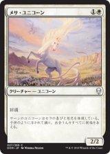 メサ・ユニコーン/Mesa Unicorn 【日本語版】[DOM-白C]《状態:NM》
