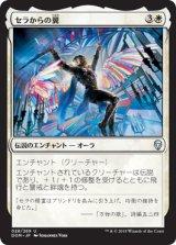 セラからの翼/On Serra's Wings 【日本語版】  [DOM-白U]《状態:NM》