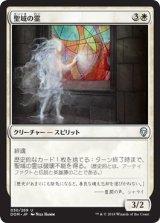 聖域の霊/Sanctum Spirit 【日本語版】  [DOM-白U]《状態:NM》