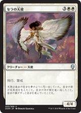 セラの天使/Serra Angel 【日本語版】 [DOM-白U]《状態:NM》