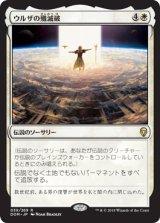 ウルザの殲滅破/Urza's Ruinous Blast 【日本語版】 [DOM-白R]《状態:NM》
