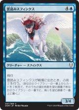雲読みスフィンクス/Cloudreader Sphinx 【日本語版】  [DOM-青C]《状態:NM》