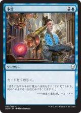 予言/Divination 【日本語版】  [DOM-青C]《状態:NM》