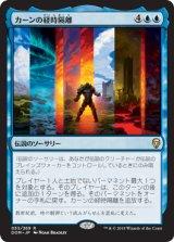 カーンの経時隔離/Karn's Temporal Sundering 【日本語版】 [DOM-青R]《状態:NM》