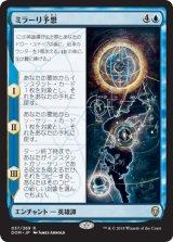 ミラーリ予想/The Mirari Conjecture 【日本語版】 [DOM-青R]《状態:NM》