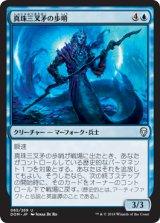 真珠三叉矛の歩哨/Sentinel of the Pearl Trident 【日本語版】  [DOM-青U]