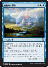 魔術師の反駁/Wizard's Retort 【日本語版】 [DOM-青U]