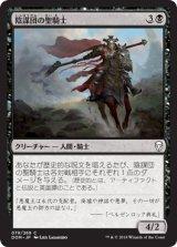 陰謀団の聖騎士/Cabal Paladin 【日本語版】 [DOM-黒C]《状態:NM》
