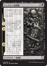 チェイナーの苦悩/Chainer's Torment 【日本語版】 [DOM-黒U]《状態:NM》